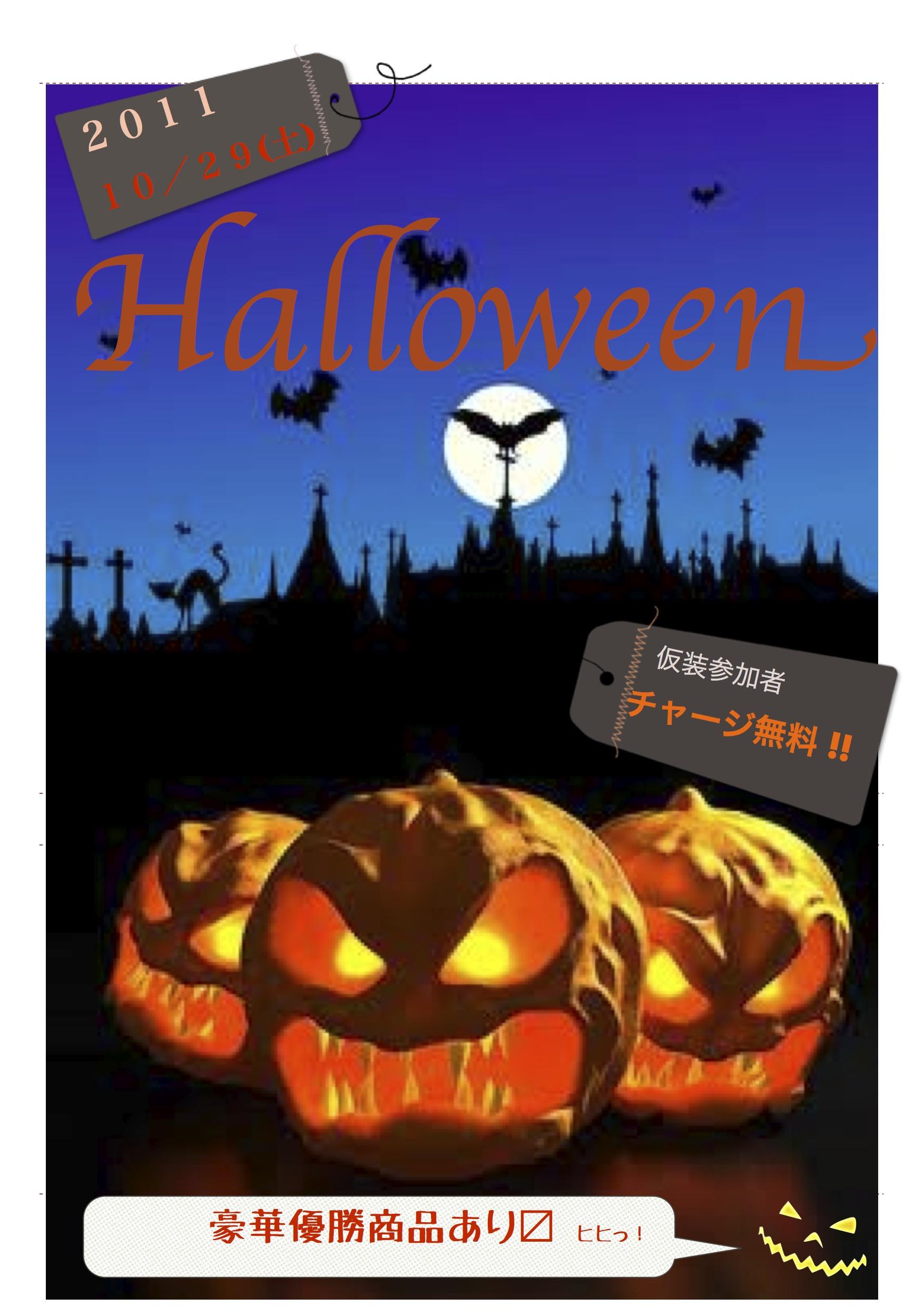 halloween2011-e5ae8ce68890